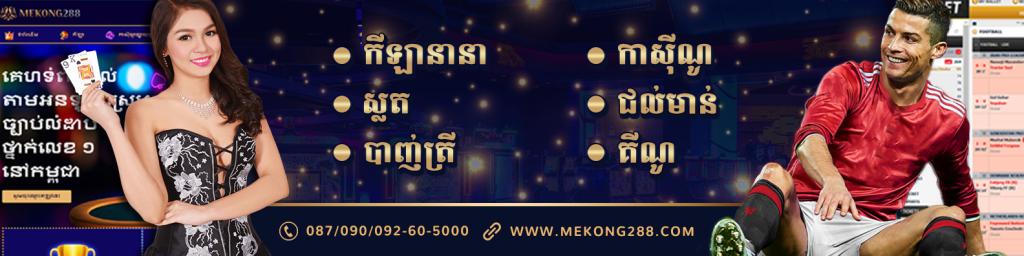 mekong 288
